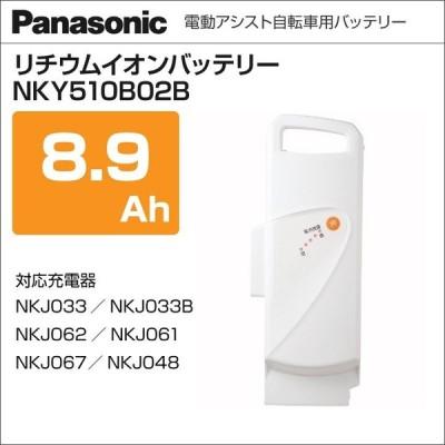 パナソニック Panasonic 電動アシスト自転車 交換用バッテリー NKY510B02B 25.2V-8.9Ah 代引不可