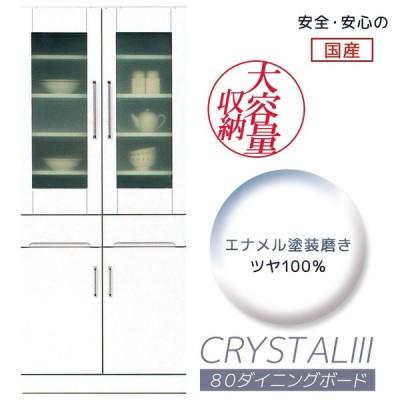 キッチン収納 食器棚 幅80cm おしゃれ 隙間 収納 日本製 引出し付き ダイニングボード キッチンボード 木製 スリム 白 ホワイト 開梱設置