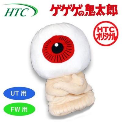 おもしろ ヘッドカバー キャラクター ゲゲゲの鬼太郎 目玉おやじ フェアウェイ ユーティリティ用  HTC ゴルフ FW UT WHC385