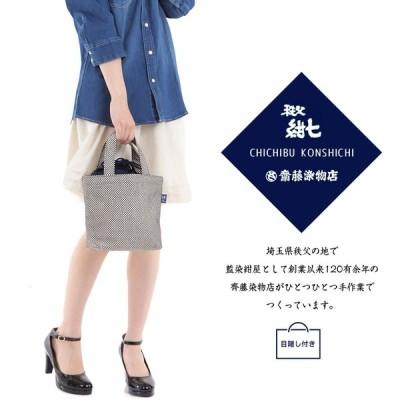秩父紺七 日本製 和柄ミニトートバッグ 【目隠し付き】 ランチトートバッグ