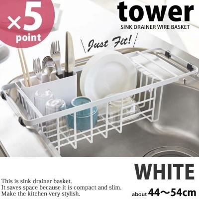 伸縮水切りワイヤーバスケット タワー tower 白 ホワイト 水切りラック 水切りかご シンク ドレイナー 山崎実業