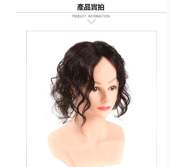 女髮片 真髮 捲髮髮片 頭頂補髮片-無痕 全手織 透氣逼真 增髮量 遮白髮 補髮縫【黑二髮品】OTTF