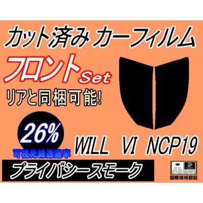 フロント (s) WILL VI NCP19 (26%) カット済み カーフィルム ウィル WiLL Vi トヨタ