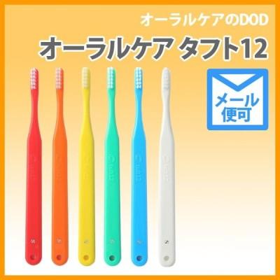 オーラルケア タフト12 2列 歯ブラシ メール便可 40本まで 同梱不可