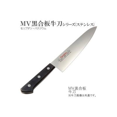 正広作 MV黒合板 牛刀 210mm 14011 (14011)