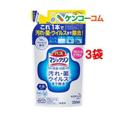 バスマジックリン お風呂用洗剤 除菌・抗菌 アルコール成分プラス つめかえ用 ( 330ml*3袋セット )/ バスマジックリン