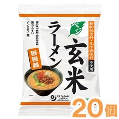 【まとめ買い】オーサワのベジ玄米ラーメン(担担麺)(132g(うち麺80g))【20個セット】【オーサワジャパン】