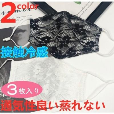 冷感マスク マスク 洗える ひんやり 花粉 レース 接触冷感 洗える 3枚セット 布マスク 立体マスク 伸縮性 レディース mask 布マスク 涼しい UVカット ウイルス