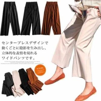 センタープレスデザインで美脚のワイドパンツ ガウチョパンツ ロングパンツ フレアパンツ レディース カジュアル オシャレ 大人可