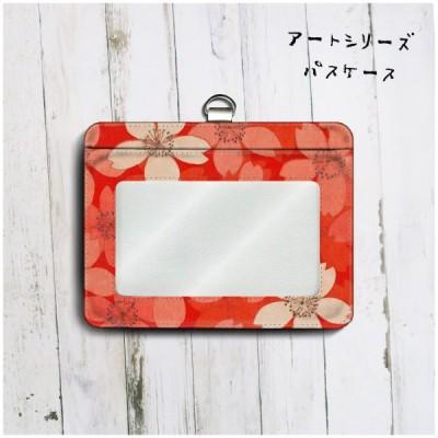 パスケース 社員証入れ 定期入れ 桜のテキスタイルデザイン レディース 可愛い パスケース かわいい メンズ プレゼント パスケース 絵画 個性的