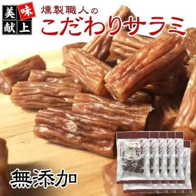 サラミ 無添加 1kg おつまみ 燻製職人 送料無料 [こだわりサラミ10袋]