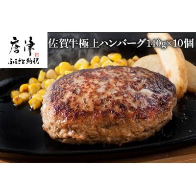 佐賀牛極上ハンバーグ140g×10個  【ふるなび】