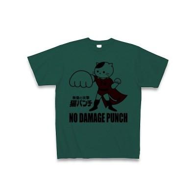 無傷の攻撃「猫パンチ」のねこ(RED) Tシャツ(ディープグリーン)