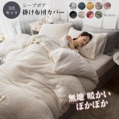ベッドカバー 防寒 掛けカバー 暖か あったか 掛け布団カバー シープボア 冬用 やわらか