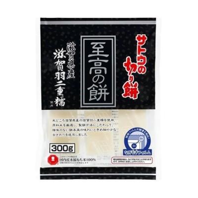 サトウの切り餅 至高の餅 滋賀県産滋賀羽二重糯 ( 300g )/ サトウの切り餅