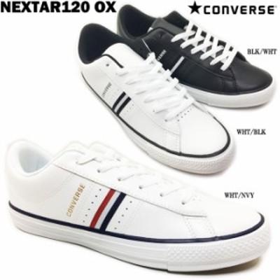 スニーカー メンズ レディース コンバース ネクスター120 OX CONVERSE NEXTAR120 OX 靴 シューズ ローカット 男性 男子 女性 女子 学生