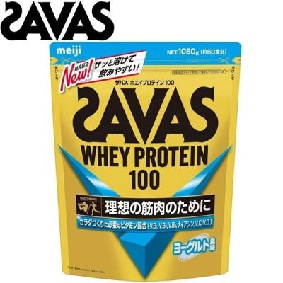 【SAVAS】ザバス ホエイプロテイン100 ヨーグルト風味 1050g(50食分) CZ7462 cat-supple