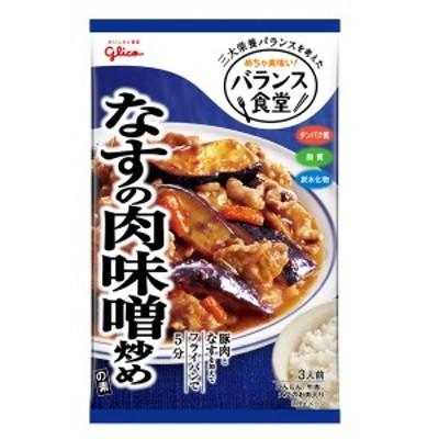 【送料無料】グリコ バランス食堂「なすの肉味噌炒めの素」78g×1ケース(全80本)