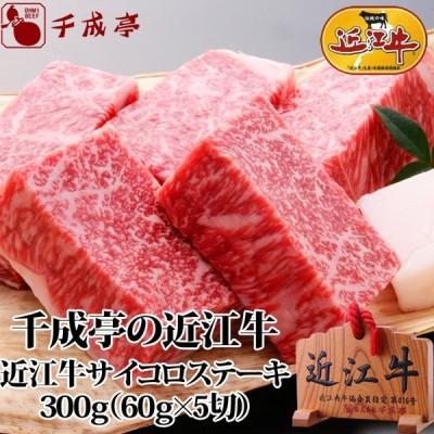 牛肉 肉 焼肉 和牛 近江牛 サイコロステーキ 約300g (60g×5切)