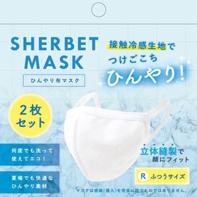 SHERBET MASK ひんやり布マスク 立体縫製 ふつうサイズ 2枚セット 洗える マスク 6000-0934