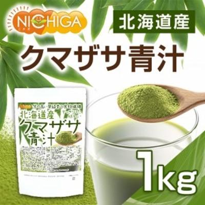 北海道産 クマザサ 青汁 1kg(計量スプーン付) 100% パウダー クマイザサ 熊笹 [02] NICHIGA(ニチガ)