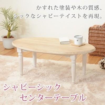 ブロカントシリーズ テーブル(ホワイト) MT-7335WH