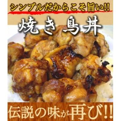 【news every.で紹介】焼き鳥丼の具 老舗の味 (200g×1P)鶏肉、焼き方にこだわった焼き鳥【茨城県産】【焼き鳥 焼鳥 やきとり】訳あり お