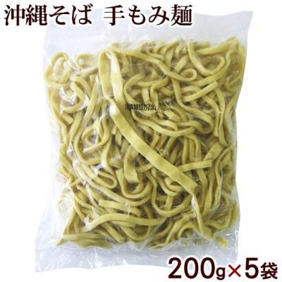 手もみ麺 200g×5食セット  サン食品の沖縄そば