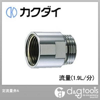 カクダイ 定流量弁A 流量(1.9L/分) (6206-1.9)