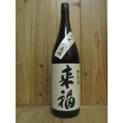 日本酒 来福 純米 八反錦 1,800ml