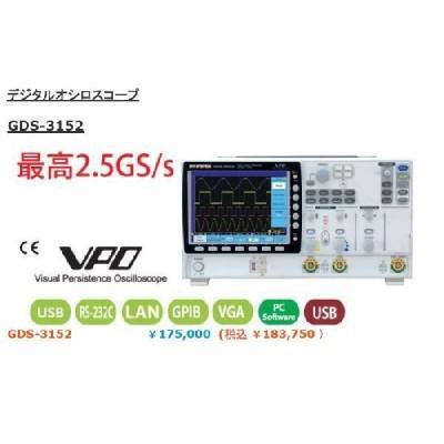 インステック  デジタルオシロスコープ GDS-3152 2ch 150MHz