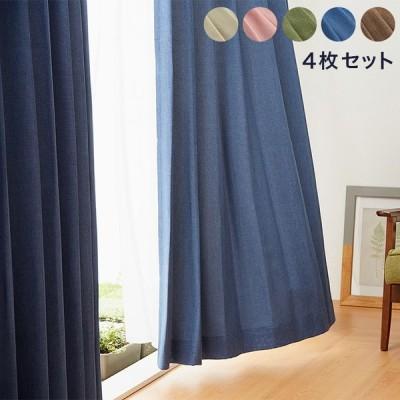 杢調 カーテン 4枚組 幅100cm 3級遮光 レースカーテン ドレープ 洗える ウォッシャブル 4枚セット おしゃれ 日よけ 代引不可