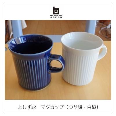 白山陶器 マグカップ よしず彫 つや紺 白磁 波佐見焼