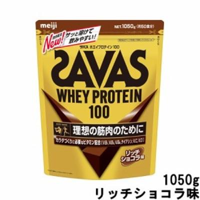 明治 ザバス ホエイプロテイン100 リッチショコラ味 1050g 約50食分 [ meiji / SAVAS / プロテインパウダー ] 【取り寄せ商品】
