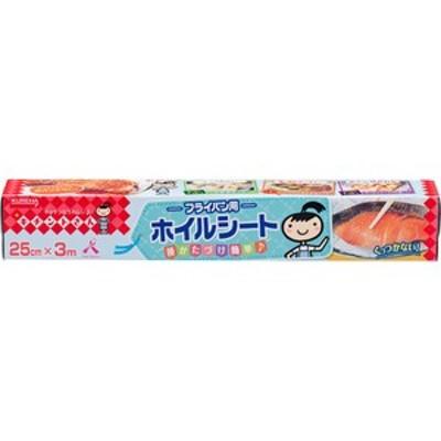 【キチントさん フライパン用ホイルシート 25cm*3m】