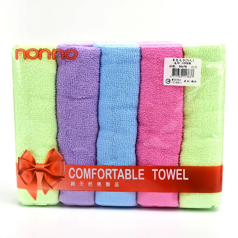 素色毛巾(5入)