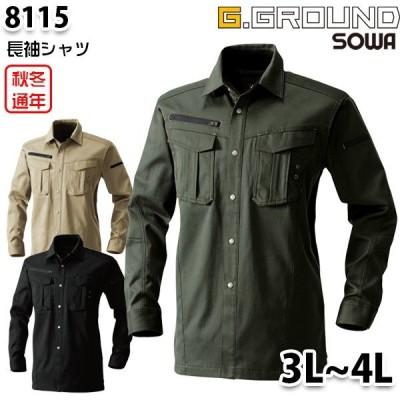 8115 G.GROUND長袖シャツ 3Lから4L 桑和 SOWAソーワ 作業服 作業用SALEセール
