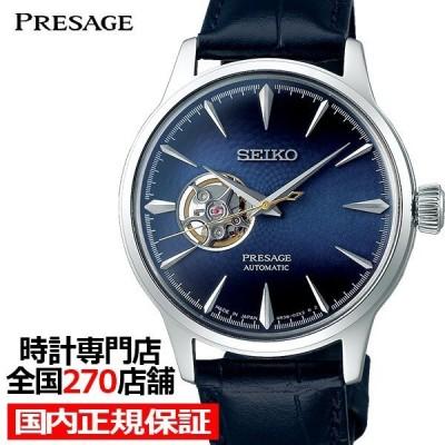 セイコー プレザージュ カクテルタイム ブルームーン SARY155 メンズ 腕時計 メカニカル 自動巻 ブルー オープンハート ペアモデル