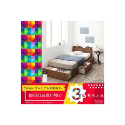 ベッドフレーム 連結収納ベッド セミシングル 1人暮らし ワンルーム コンパクトに収納できる連結ファミリーベッド ベッドフレームのみ Bタイプ セミシングル