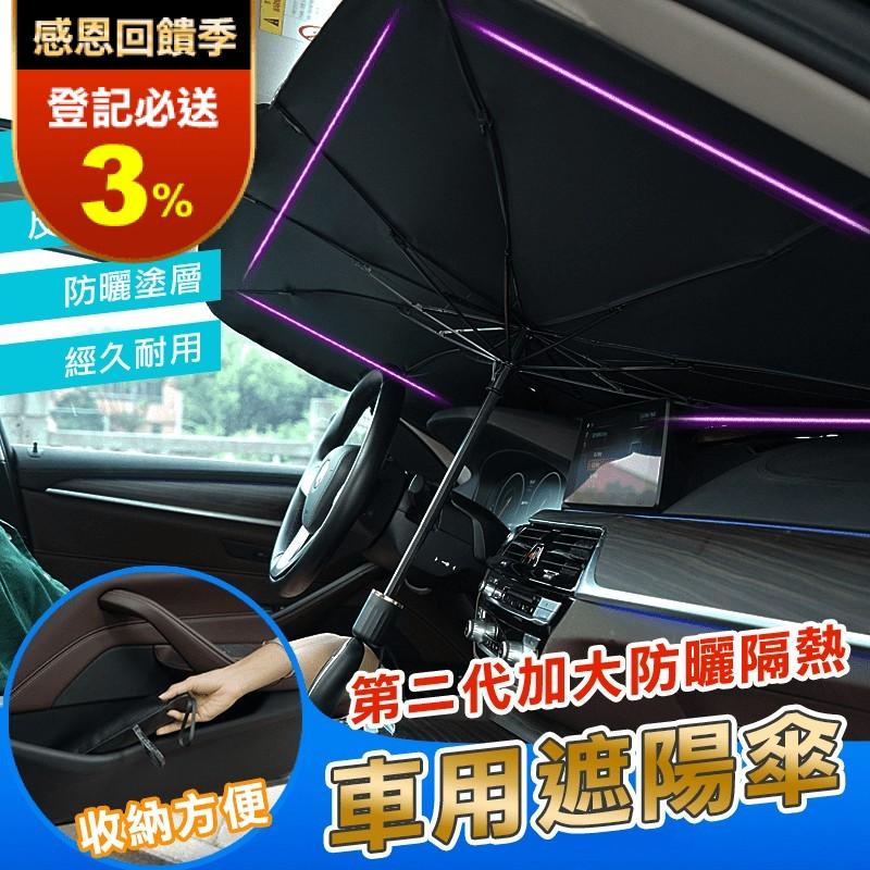 第二代升級防曬隔熱車用遮陽傘