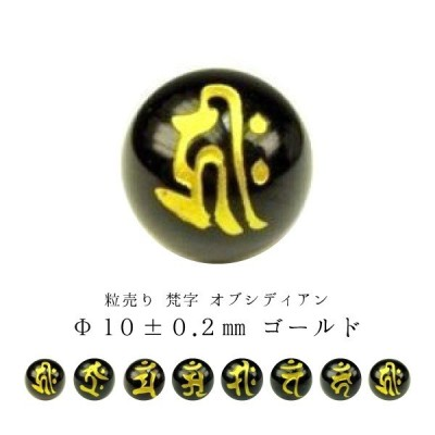 粒売り 梵字 オブシディアン Φ10±0.2mm ゴールド
