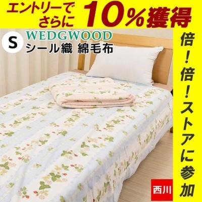 綿毛布 シングル 西川 ウエッジウッド WEDGWOOD 綿100% 軽量 ワイルドストロベリー シール織 コットン 洗える 毛布 東京西川