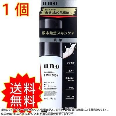 UNO(ウーノ) スキンバリアエマルジョン 80mL 資生堂 通常送料無料