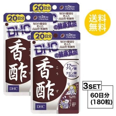 お試しサプリ3個セット DHC 香酢 こうず 20日分×3パック (180粒) ディーエイチシー サプリメント アルギニン シスチン グルタミン酸 粒タイプ