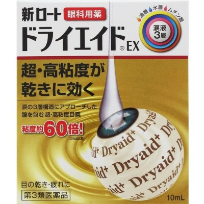 【第3類医薬品】新ロートドライエイドEX10ml【4987241133604-J】