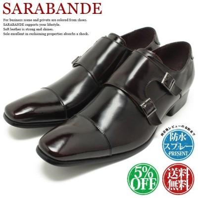 サラバンド SARABANDE  7773 ロングノーズ ダブルモンクストラップ ビジネスシューズ ダークブラウンレザー※アドバン加工 日本製 本革 革靴 ドレス メンズ