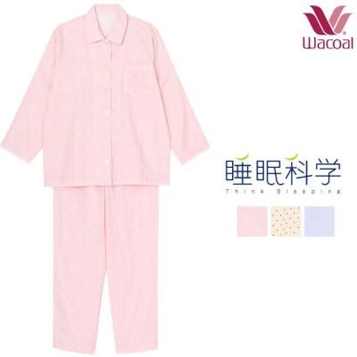 【P】送料無料 ワコール Wacoal 睡眠科学 綿100%パジャマ [YDX566] 日本製 レディース 女性用 三重ガーゼ生地 敬老の日