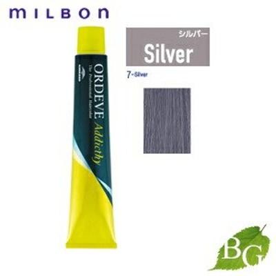 ミルボン オルディーブ アディクシー スタンダードライン (7-Silver シルバー) 80g