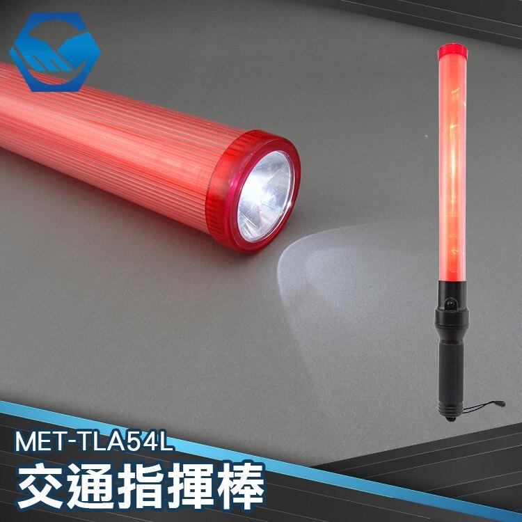 工仔人 MET-TLA54L 免手持 多段燈光切換 / 有閃光燈+恆亮紅燈+白光LED 照明燈手電筒
