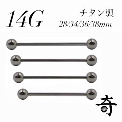 【送料無料】 インダストリアル バーベル 14G 28mm 34mm 36mm 38mm  軟骨ピアス ピアス チタン G23